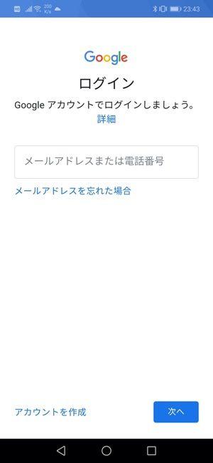 【プリコネR】Google Playで引き継ぐ