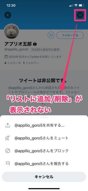 【Twitterリスト】リストに追加できないケース(非公開アカウント)