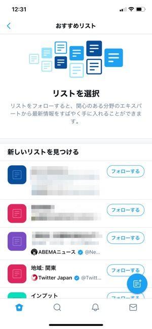 【Twitterリスト】おすすめリスト