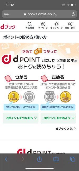 【dブック】dポイントを貯める・使う
