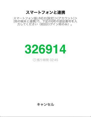 【PC版LINE】生体認証でログイン(認証番号を入力)