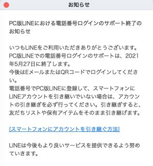【PC版LINE】電話番号ログイン(廃止)