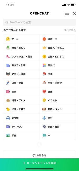 【LINEオープンチャット】カテゴリー検索