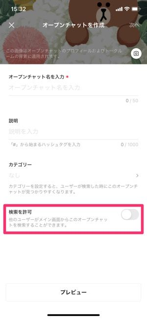 【LINEオープンチャット】検索対象