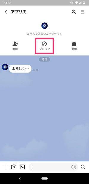 【LINE】友達紹介は拒否できない(ブロック)