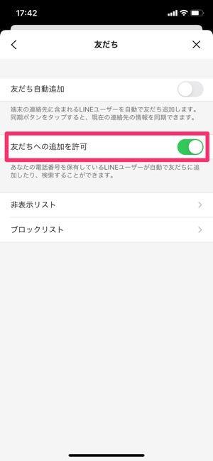 【LINE】ID検索できないときの対処法(友だち自動追加)