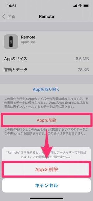 アプリ アンインストール 「設定」アプリ