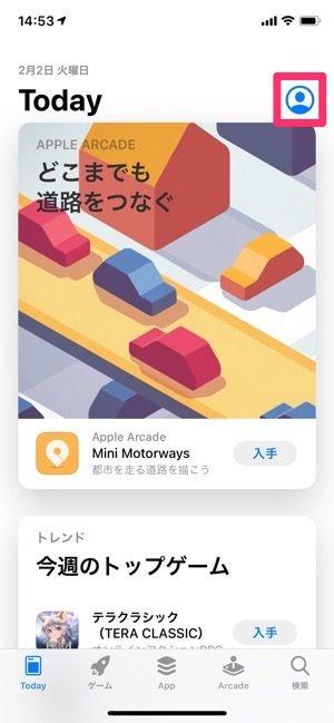 アプリ アンインストール App Store