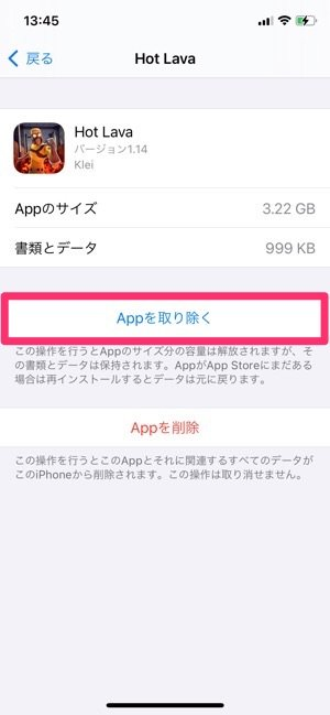 iPhone その他 手動でアプリを削除