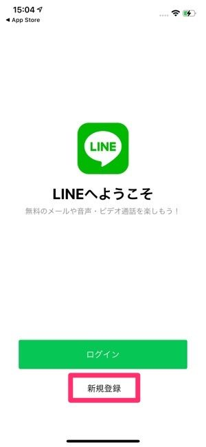 LINE 起動する