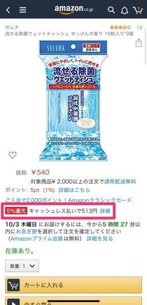 Amazon キャッシュレス 5%還元