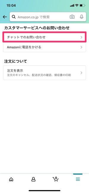 【Amazon】問い合わせ(チャット)