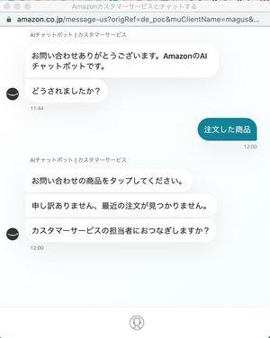 【Amazon】ブラウザから問い合わせ(チャット)