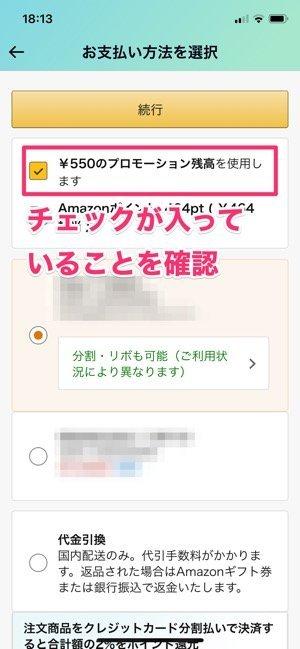 【Amazonクーポン】使い方(スマホ)