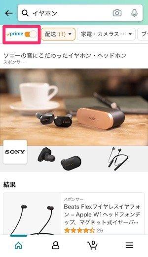 【Amazon】プライム配送料無料を絞り込み