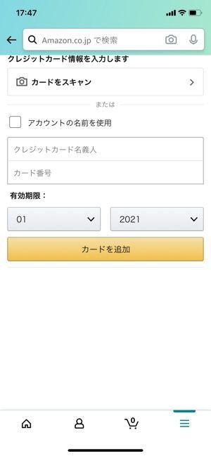 【Amazon】おすすめの支払い方法(クレジットカード)