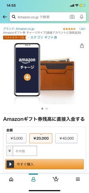 【Amazonポイント】Amazonギフト券へのチャージ