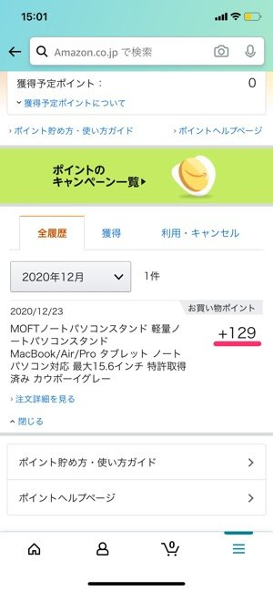 【Amazonポイント】購入履歴