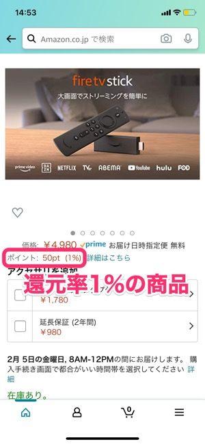 【Amazonポイント】還元率