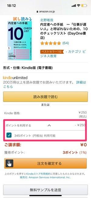 【Amazonポイント】Kindle本の購入