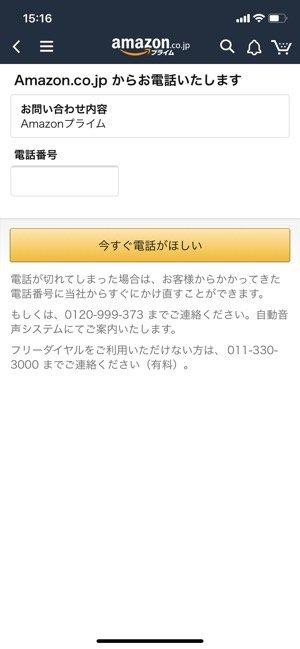 Amazonプライム 解約 電話