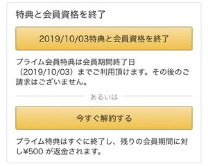 Amazonプライム 解約 返金