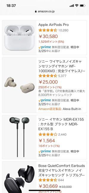 Amazon 出品者絞り込み