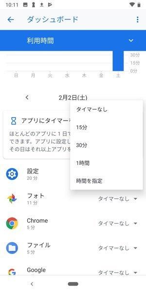 Android 9 Pie 新機能 アップデート バージョンアップ