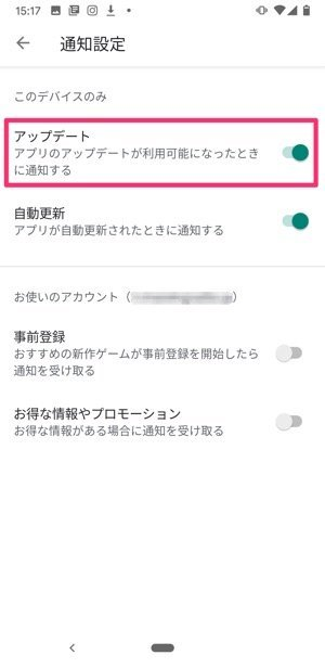 Androidアプリ アップデート 通知設定