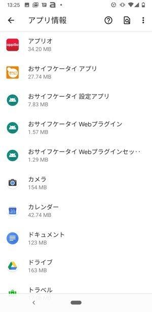 Android アプリのバックグラウンド通信を無効にする方法