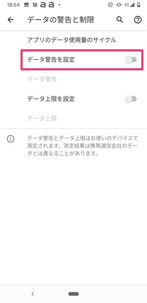 Android データ警告を設定する目的