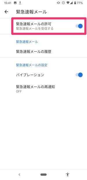 Pixel 緊急速報メール 受信のオン/オフ