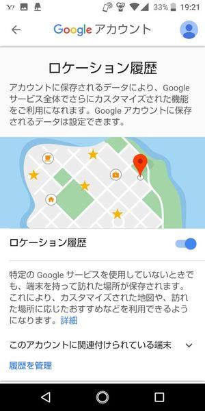 Googleマップ 検索履歴 削除 やり方