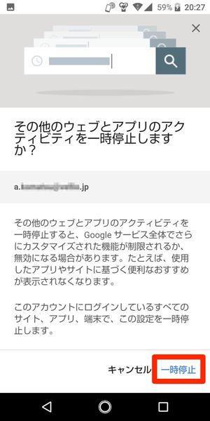 Android アクティビティ 無効