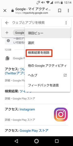 アプリ 検索履歴 削除