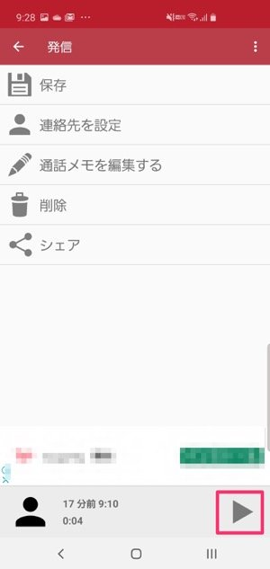 Android 通話 録音 専用アプリ