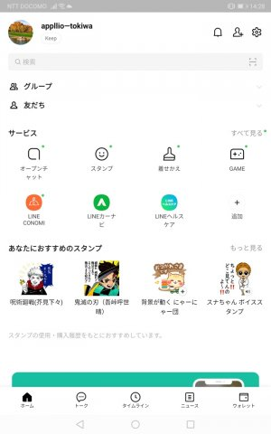 Androidタブレット LINE 新規登録