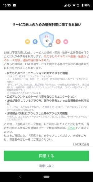 LINE:サービス向上のための情報利用に関するお願い