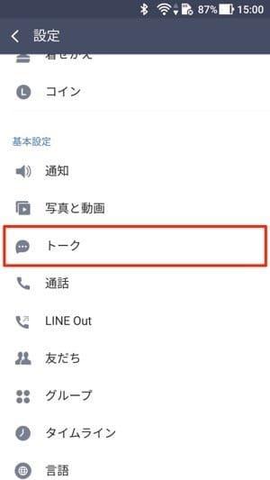 LINE:トーク