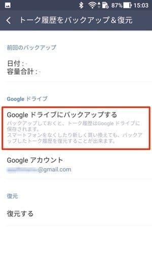 LINE:Googleドライブにバックアップする