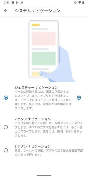 Android 10 新機能