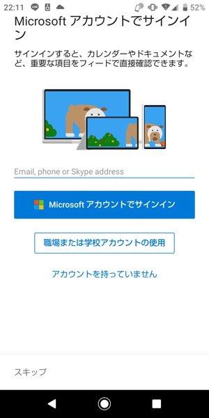 【Microsoft Launcher】アプリ概要