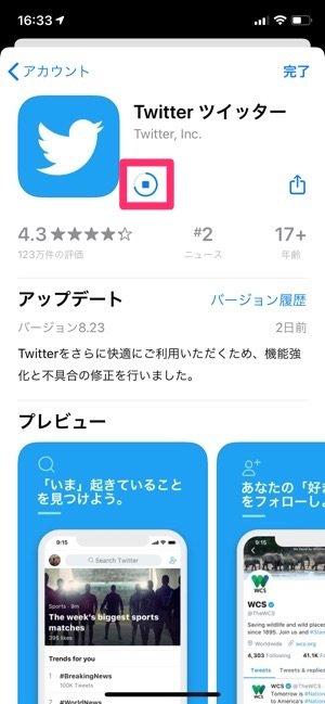iPhoneアプリ 待機中 アップデートキャンセル