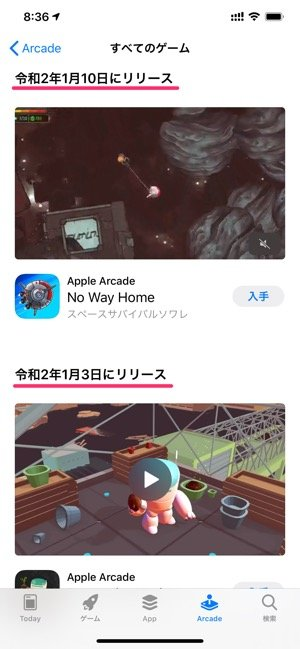 Apple Arcade 使い方
