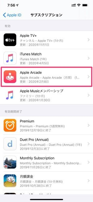 Apple Arcade 加入方法