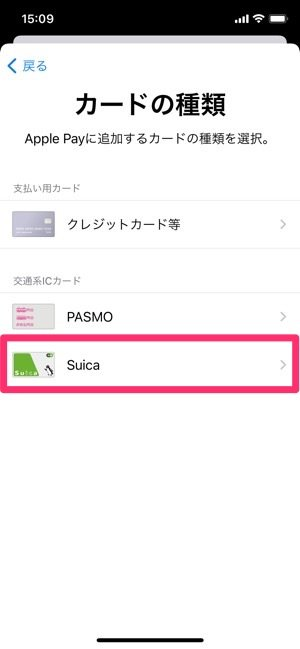 Suica Apple Pay 登録