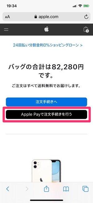 Apple Pay Web上で使う