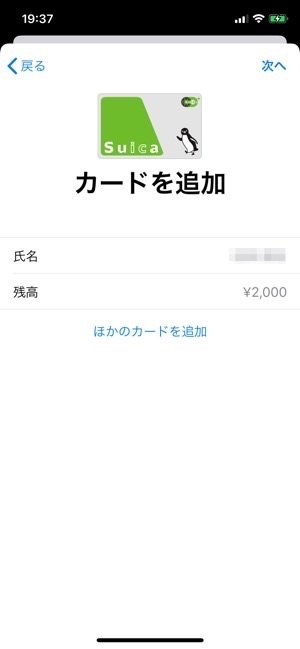 Apple Pay Suicaの再追加