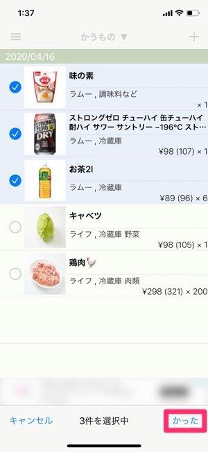 賞味期限管理アプリ かうサポ