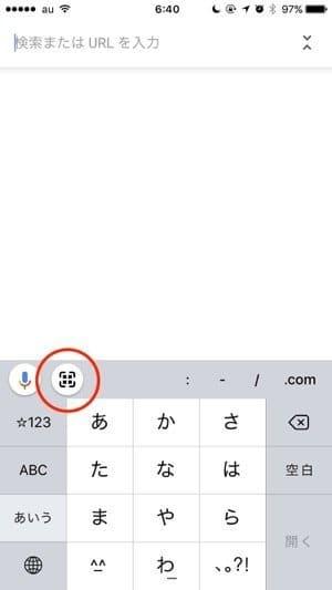 Chrome:QRコードをスキャンする